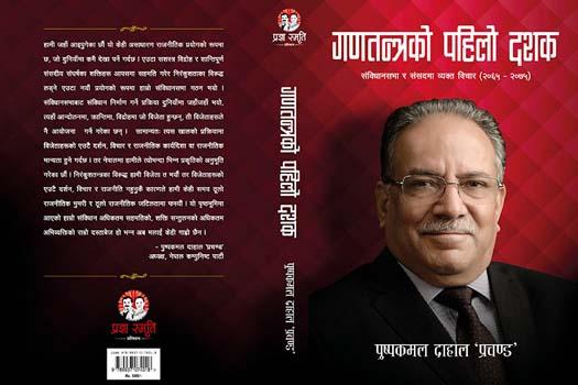 अध्यक्ष दाहालका विचारहरुको संगालो 'गणतन्त्रको पहिलो दशक' पुस्तक सार्वजनिक