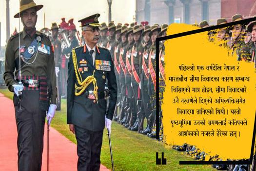 भारतीय सेनाध्यक्ष नरवणेको भ्रमणले सुल्झाउला त नेपाल–भारत सीमा विवाद ?